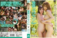 691pk7pced57 t Riona Suzune & Yuria Ito – Outdoor Sex Forest Lesbian [ANND 074]