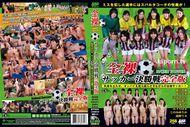 Naked Soccer
