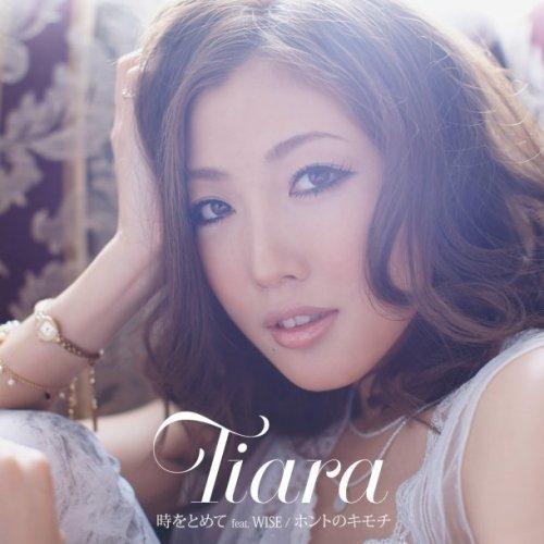 Tiara - 時をとめて feat. WISE/ホントのキモチ (2011)