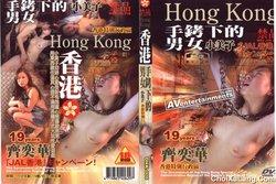 Hong Kong #6 – Handcuff Lovers